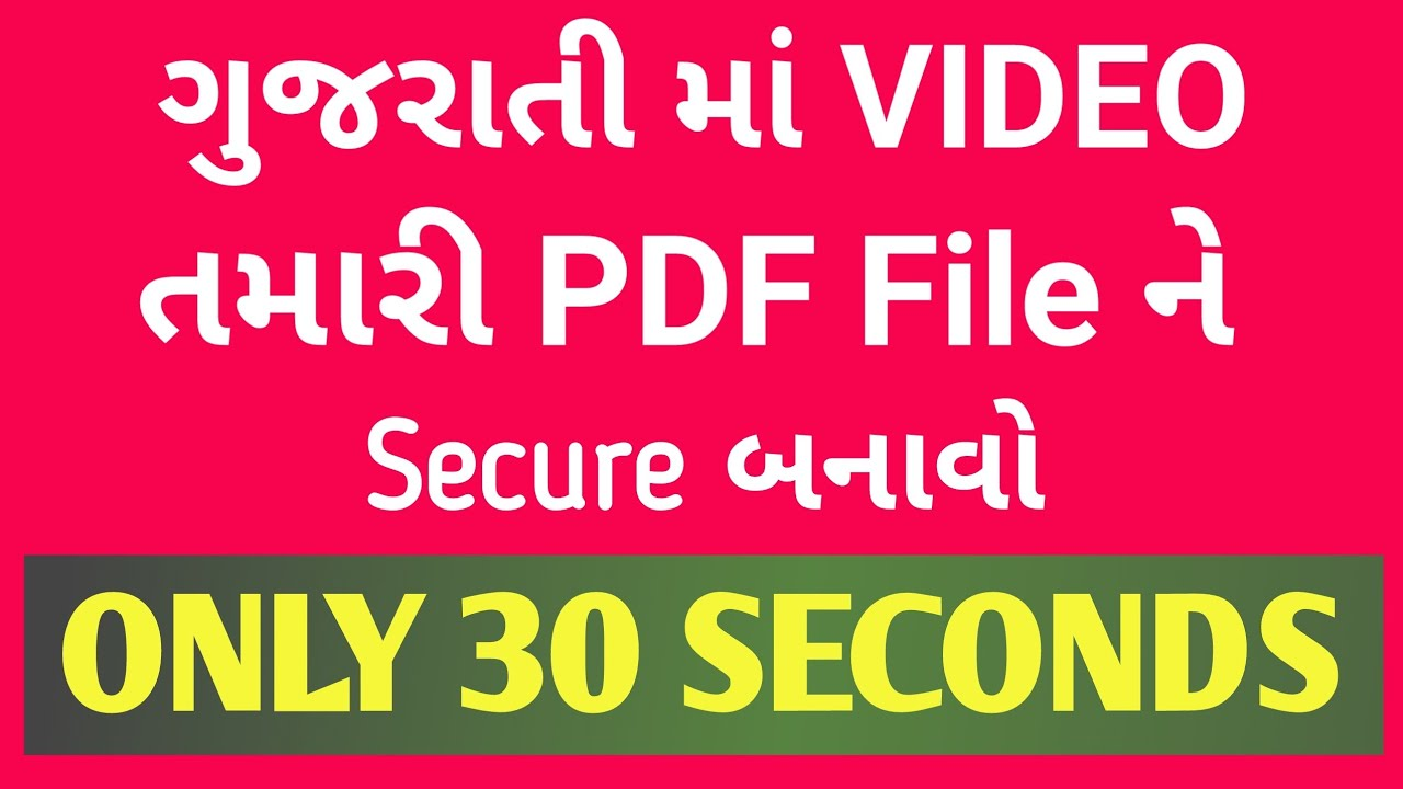 How to secure PDF file in 30 second - how to password protect a pdf file [  GUJARATI ]