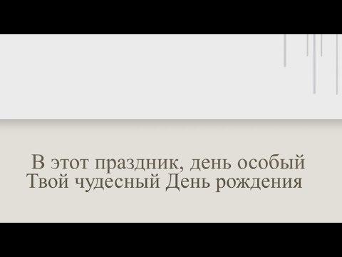 Креативное поздравление для мужчины с днем рождения. Super-pozdravlenie.ru