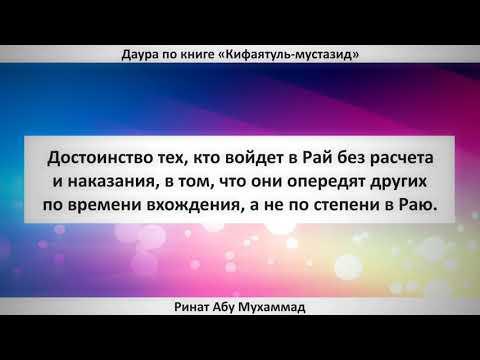 3.23 Достоинство тех, кто войдет в Рай без расчета и наказания