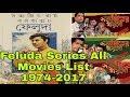 Feluda Series All Movies List (1974-2017) Record | bollyfun 2 you