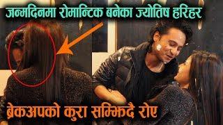 जन्मदिनमा रोमान्टिक  बनेका Astrologer Harihar Adhikari, Breakup को कुरा सम्झिदै रोए || Mazzako TV