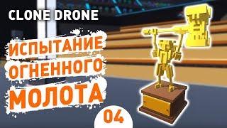 ИСПЫТАНИЕ ОГНЕННОГО МОЛОТА! - #4 CLONE DRONE IN THE DANGER ZONE ПРОХОЖДЕНИЕ