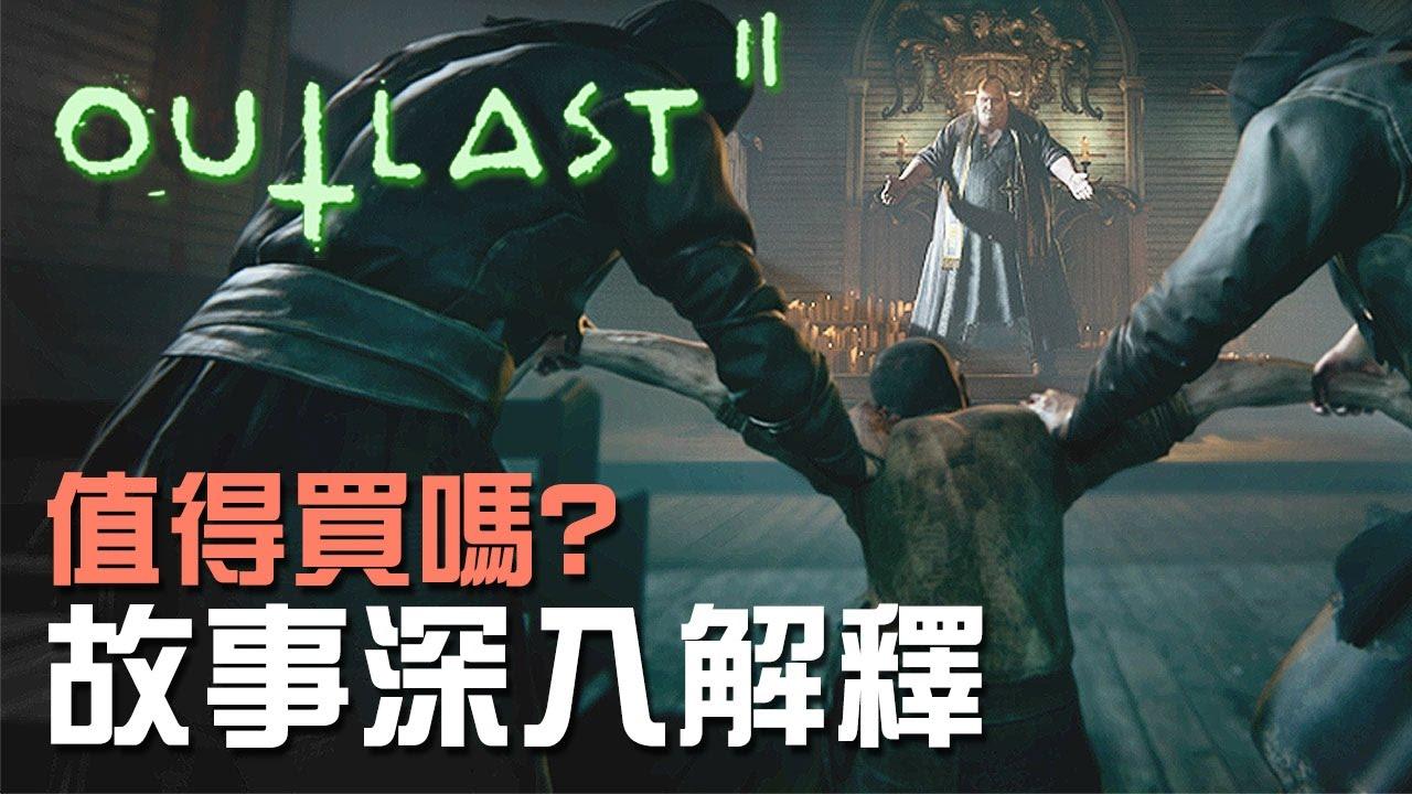 【這遊戲值得買嗎?】Outlast 2 故事深入解釋 (中文字幕) - YouTube