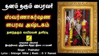 ஸ்வர்ணாகர்ஷண பைரவர் அஷ்டகம் - Swarna Akarshana Bhairavar Ashatakam   Bairava Song   Vijay Musicals