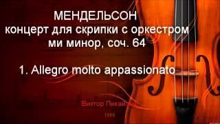 Мендельсон -  концерт для скрипки с оркестром ми минор  - 1  Allegro molto appassionato