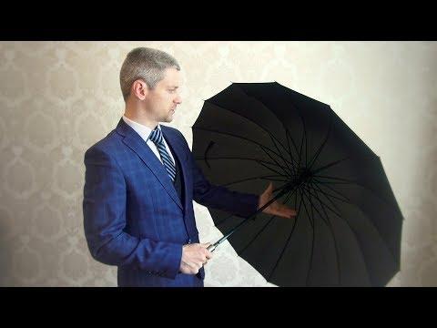 Зонт с 16 спицами