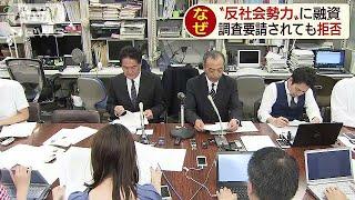 西武信金に業務改善命令 融資審査体制の不備を謝罪(19/05/24)