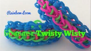 Как плести  браслет из резинок Twisty Wisty. DIY Bracelets.