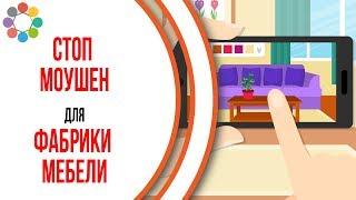 Пример продающего видео для компании детской мебели. Пример продающего ролика в формате стоп моушен