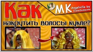 МК - Как накрутить волосы кукле ?