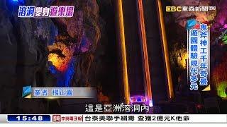 遊樂場 「溶」入洞穴中 桂林台商經營有術《海峽拚經濟》