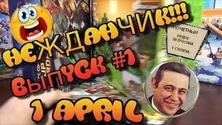 Видео сюрприз к 1 апреля!