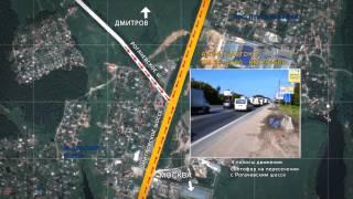 Дмитровка 23 км