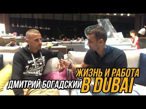 ВЫПУСК №9. Жизнь и работа в DUBAI от Дмитрия Богацкого