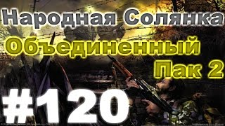 Сталкер Народная Солянка - Объединенный пак 2 #120. Алмазные черепа и убийство Тени Монолита(, 2015-07-22T14:49:33.000Z)