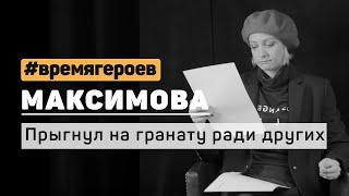 Полина Максимова. История Олега Охрименко #времягероев