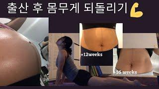 출산후 다이어트 vlog. 출산 후 할 수 있는 운동.…