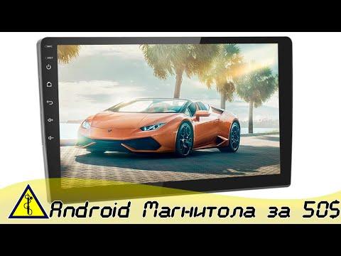 Магнитола с Навигацией на Android 8.1 за 50$ Это Фантастика.