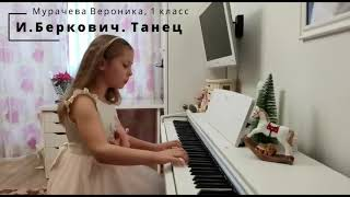 Рождественский концерт фортепианного отдела Троицкой ДШИ