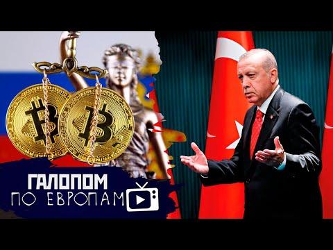 Турки в Карабахе, Срок за биткойн, Зеленский болен // Галопом по Европам #334 - Видео онлайн
