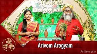 Arivom Arogyam 22-11-2018 PuthuYugam tv Show