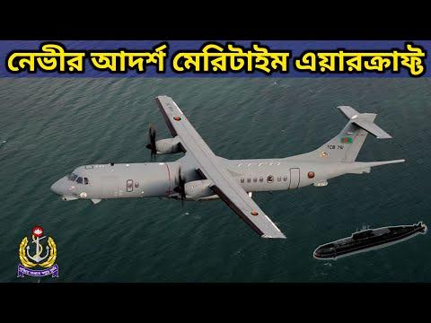 Bangladesh Navy Maritime Patrol Aircraft | ভারত-মিয়ানমার সাবমেরিনের দুঃস্বপ্ন ⚓ Leonard ATR-72A MPA