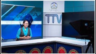 བོད་ཀྱི་བརྙན་འཕྲིན་གྱི་ཉིན་རེའི་གསར་འགྱུར། ༢༠༢༡།༤།༡༣ Tibet TV Daily News – Apr. 13, 2021