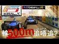 [CHEAP人上呀] Real Racing 3 New York Formula e