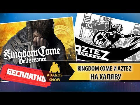 Kingdom Come: Deliverance и Aztez на халяву