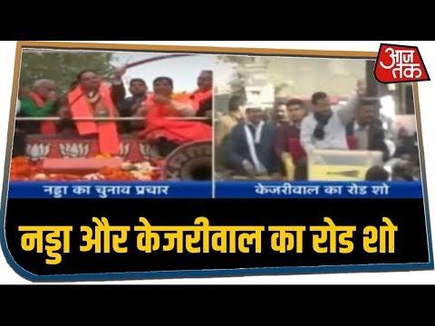 Delhi Election 2020: जोरशोर से प्रचार में उतरे दिग्गज, कहीं Nadda तो कहीं Kejriwal कर रहे Road Show