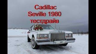 тест драйв Cadillac Seville 1980