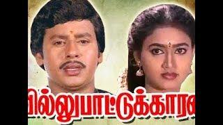Villupaatukaran   வில்லுபாட்டுக்காரன்   Tamil Latest Movie   Tamil HD Movies Collection