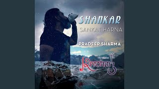 Shankar Sankat Harna (feat. The Fusionist Shivoham)