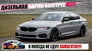 BMW G30 : Солярис бизнес-класса. Дизельный седан быстрее, чем M2??  | LCM