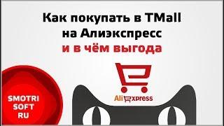 Как покупать в TMall на Алиэкспресс и в чём выгода