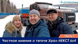 Урал NEXT 6Х4 тягач. В гостях подписчик Сергей Орлов. Часть-1