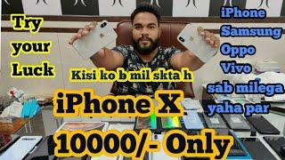 iPhone X मिलेगा, अब सिर्फ़ ₹ 10000/- में