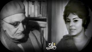 حوار عباس محمود العقاد مع أماني ناشد كاملاً