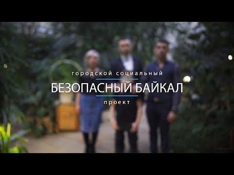 """Визитка """"Безопасный Байкал"""" городской социальный проект Северобайкальск"""
