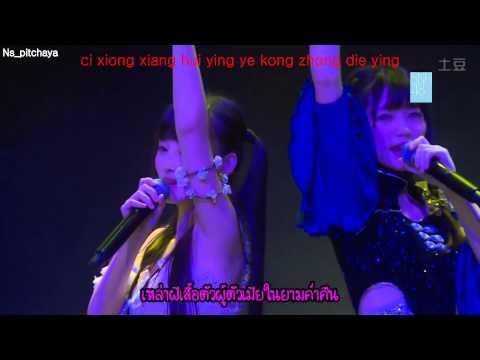 [Thaisub] Jiaai&Jingyi - Oshibe to meshibe to yoru no chouchou