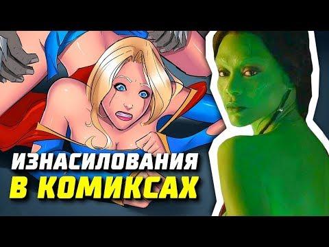 Сексуальное насилие на страницах комиксов | Марвел | DC Comics | Мстители 4 | Гамора | Изнасилование