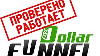 Как быстро заработать 50 тысяч рублей (часть 1)
