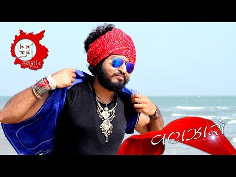 વણઝારો - Rocking Style Vanzaro - बनजारा - Rocking Vinay Nayak First Time Gujarati Song With Rap