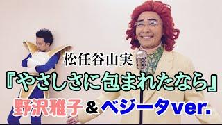 野沢雅子さん(アイデンティティ田島)とベジータ(R藤本)による『やさしさに包まれたなら』