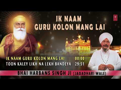 IK NAAM GURU KOLON MANG LAI | BHAI HARBANS SINGH JI (JAGADHARI WALE) | ATUL SHARMA