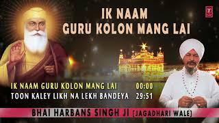 Download IK NAAM GURU KOLON MANG LAI | BHAI HARBANS SINGH JI (JAGADHARI WALE) | ATUL SHARMA MP3 song and Music Video