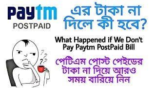 WHAT'S going on if you don't pay your paytm 🔥POSTPAID🔥bills