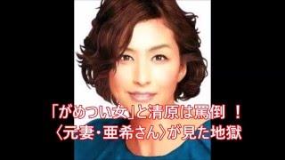 『このまま死んでほしい』元妻の清原亜希、告白。 清原亜希 動画 3