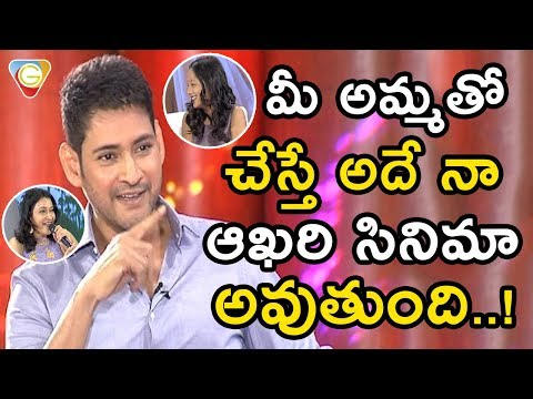Mahesh Babu Super Punch On His Sister Manjula || Manasuki Nachindi Movie Team Interview || NSE