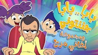 بابا جننتوني ومجموعة من اغاني مرح | marah tv - قناة مرح
